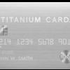 ラグジュアリーカード(Luxury Card)チタンカードは金属製で、MasterCard最上級のWorld Eliteが付帯!