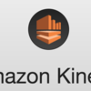 Spark StreamingからAmazon Kinesis Analyticsへ移行する話