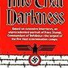 『Into That Darkness』Gitta Sereny その1 ――普通の市民が絶滅収容所の所長になったとき