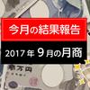 2017年9月の月商報告!年商3億円がとうとう終わりに・・・残念・・・