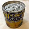 パイナップルのシロップ漬け缶詰で食感を楽しむ【朝からフルーツパイン/はごろもフーズ】
