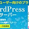 カゴヤ・ジャパンWordPress専用サーバーでモリサワ30書体が使える
