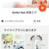 Google Play Music の無料版で出来る事