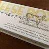 【FROM】まるたやのチーズボックス【SHIZUOKA】