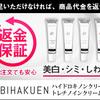 【USA】BIHAKUEN ハイドロキノン4%クリーム