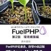 『はじめてのフレームワークとしてのFuelPHP 第2版』プレゼントキャンペーン実施中です!