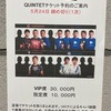 QUINTET FIGHT NIGHT7のチケット予約を受付ます。