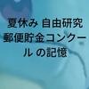 夏休み 自由研究 郵便貯金コンクール の記憶