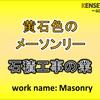 【石積工事業】黄石色のメーソンリーとは?どういう業種?
