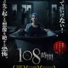 映画感想 - 108時間(2018)
