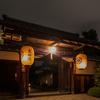 京都  妙心寺・東林院 梵燈のあかりに親しむ会 2019年10/11(金)~/20(日)