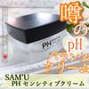【SAM'U/サミュ  PH センシティブクリーム】