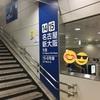 大阪旅行記 1日目〜葉ね文庫さんに行ってきました〜