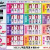 モーニング娘。'18 65thシングル「Are you Happy?/A gonna」発売記念イベント グッズが公開されました!