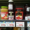 【業務スーパー】ポーランド産のいちごジャム284g(税込106円)