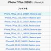 iOS 10.2.1とiOS 10.3の署名が停止。iOSのダウングレードは不可能に