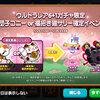ラインレンジャー お団子コニー&福招き猫サリーの超進化!
