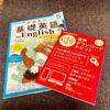 基礎英語 in English 5月号。