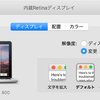 MacBook Pro 13 ディスプレイのデフォルト解像度