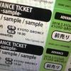 前売り券が安いのか、当日券が高いのか論争
