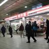 ◆雪国東京を脱出!◆1日目:新宿発青いロマンスカー→箱根湯本駅→芦之湯『美肌の湯きのくにや』