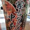 【蒙古タンメン中本 カップ麺】辛旨で有名なラーメンにちょい足しを試してみた【納豆編・チーズ編】