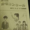 貝塚市立第四中学校合唱コンクール
