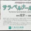 松涛美術館「サラ・ベルナールの世界展」