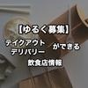 【ゆるぼ】松原市内でテイクアウト・デリバリーのできる飲食店リストを作成します!