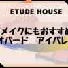 【ETUDE HOUSE】ブラウン系パレットだけど夏にも可愛い この夏のトレンドメイクもできる プレイカラーアイパレット