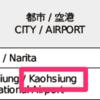 【台湾】高雄はなんで「Kaohsiung」なの!?「ウェード式」について知ろう!