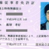 第一級陸上特殊無線技士の免許証が届きました