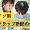 【小学生新聞】夏休みスクラップ新聞の作り方:子どもの3つのタイプ別サポート方法