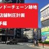エンドーチェーン跡地51店舗制圧計画~岩手編~