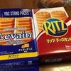 ルヴァンチーズサンドの謎