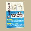 ロングセラー「思考の整理学」に注目集まる