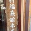 (ラーメン)新福菜館 本店へ