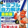 11/11のWindowsUpdate以降、outlookが強制終了や一部メールが開くことができない。