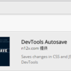chromeでJavaScript編集しファイルへ反映(DevTools Autosave)