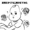 ヤマハ音楽教室幼児科 母の苦悩 次男編 2