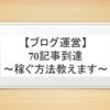 【ブログ記事数】70記事到達!PV数/GoogleAdSense収益等の報告