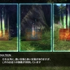 【SAO/HR】宝箱から出るアイテムの内容一覧