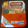 東洋水産の「街の洋食屋さん 五目ピラフ」を食べました!《フィラ〜食品シリーズ #45》