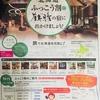「北海道復興割」がお得すぎる!北海道旅行は今行くのがおすすめ。