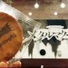 『メタルマクベス Disc2』 IHIステージアラウンド東京、千穐楽