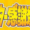 【オールスター感謝祭16秋】10/8生放送決定!「赤坂5丁目ミニマラソン」や「アーチェリー」など名物企画も・・・