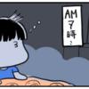 日が短〜〜い