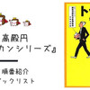 【高殿円】『トッカンシリーズ』の順番とあらすじを紹介します!