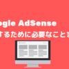 【サイトの停止または利用不可】からアドセンスに合格する方法!【2019年版】