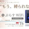 「ぷらすWiFi」の先行申し込み受付を開始。